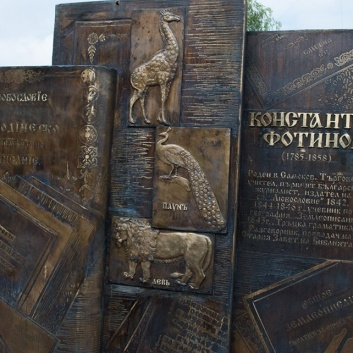 Паметник на Константин Фотинов в Самоков